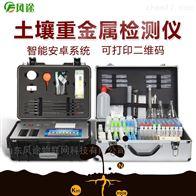 FT-ZSA土壤重金属分析仪器价格