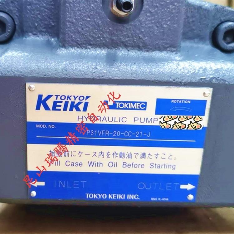 东京计器可变量柱塞泵 P31VFR20CC21J 油泵