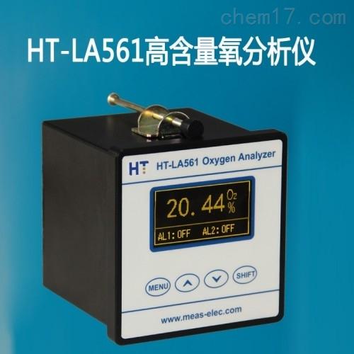 高含量氧分析仪制氧机专用