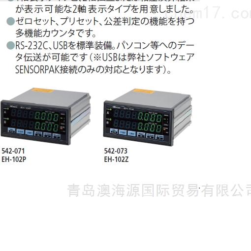 日本小野转速表显示器ONOSOKKI