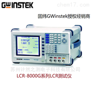 LCR-8000G系列——GWinstek固纬LCR测试仪