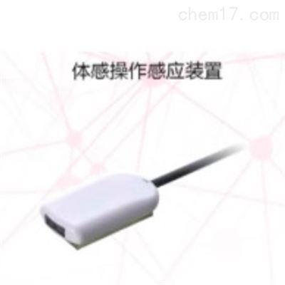 三菱化學CA-310可選配件體感操作感應裝置