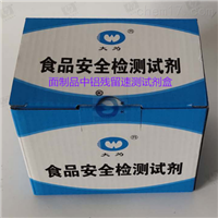 DW-SJ-ZHPL面制品中铝残留速测试剂盒