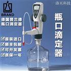 Brand/普蘭德 數字瓶口滴定器