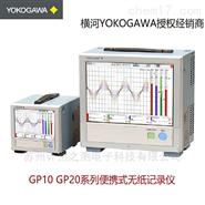 GP10/GP20系列——Yokogawa橫河數據采集儀