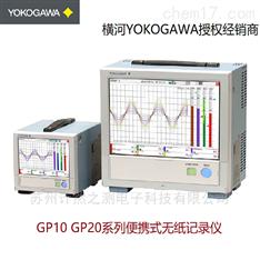 GP10/GP20系列——Yokogawa横河数据采集仪