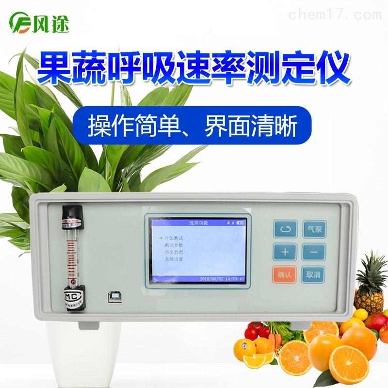 果蔬呼吸测定仪价格
