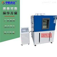 广州电池高低温湿热防爆试验箱 恒温防爆箱