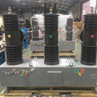 廠家定做電站型戶外柱上35KV真空斷路器成都