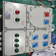 BXM(D)隔爆型防爆照明动力配电箱 防爆箱定做