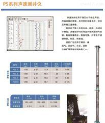 PSV-1声速探管(PS系列声速测井仪)