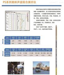 PS系列测斜声波组合测井仪