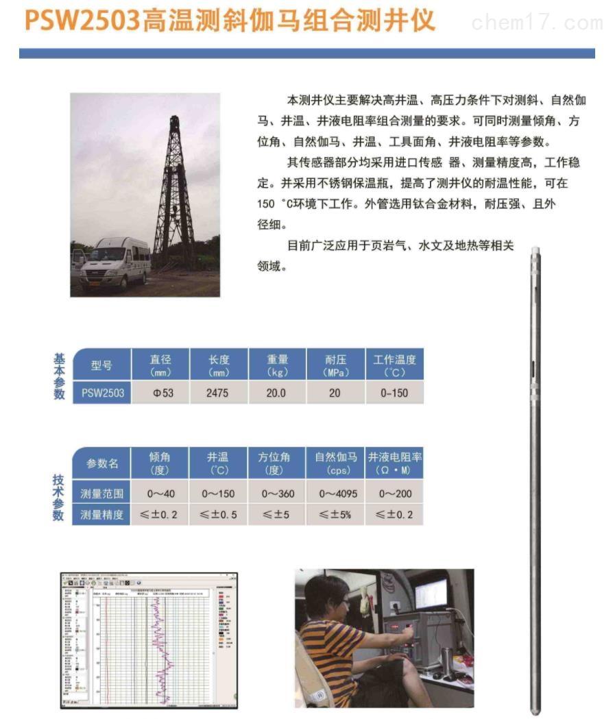 高温测斜伽马组合测井仪