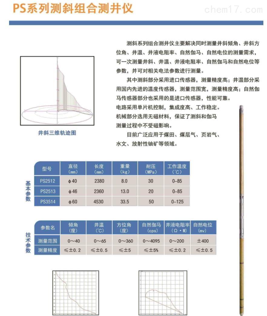 PS系列测斜组合测井仪
