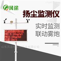 FT-YC08扬尘在线监测仪生产厂家