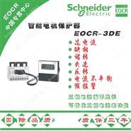 EOCR-FDE/EOCRFDE-WRDZ7W电机保护器