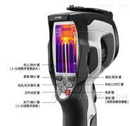 华盛昌DT-980Y表面温度快速筛选热像仪