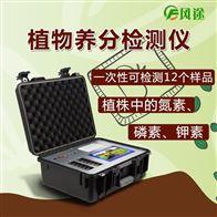 FT-ZY30作物营养诊断仪