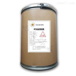 食品级叶绿素铜钠生产厂家