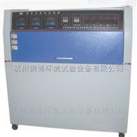 浙江杭州奥博紫外线耐老化试验箱厂家