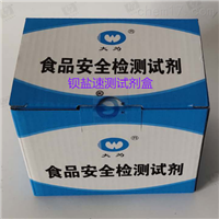 DW-SJ-BY钡盐速测试剂盒