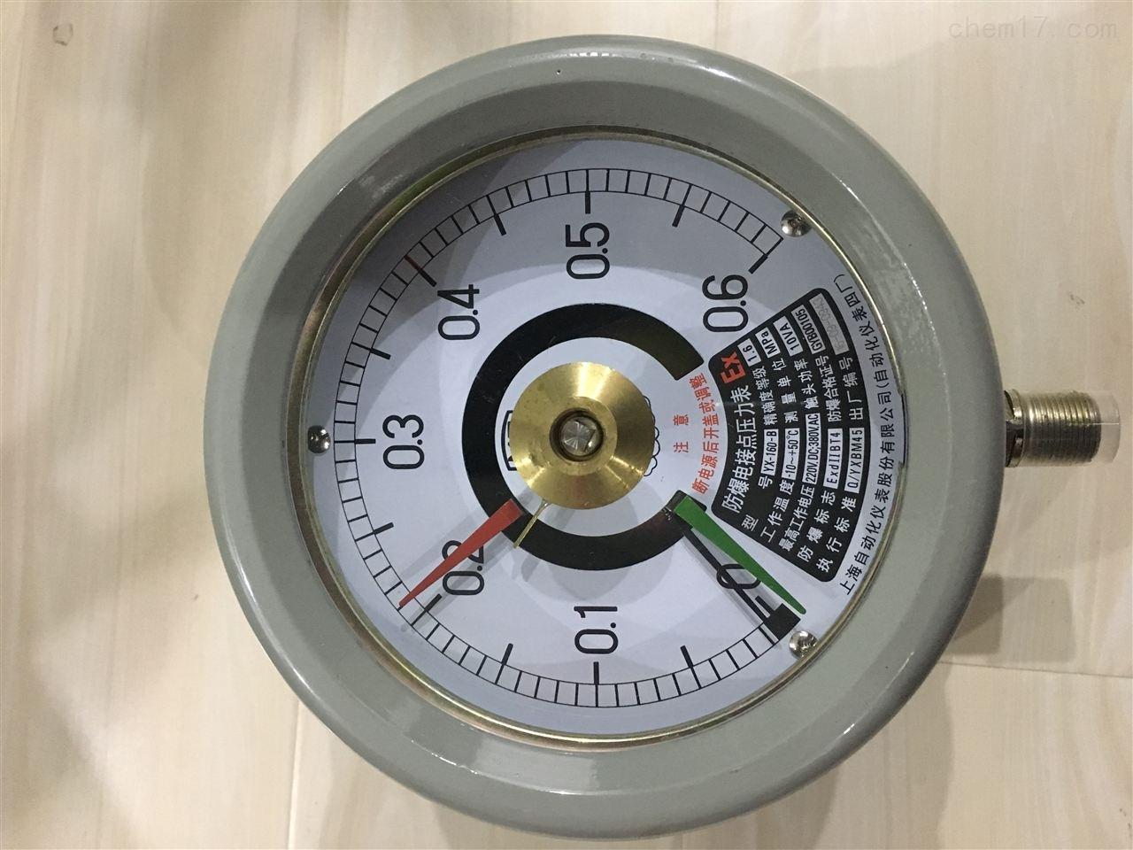 YXG-1521-B防爆感应式电接点压力表