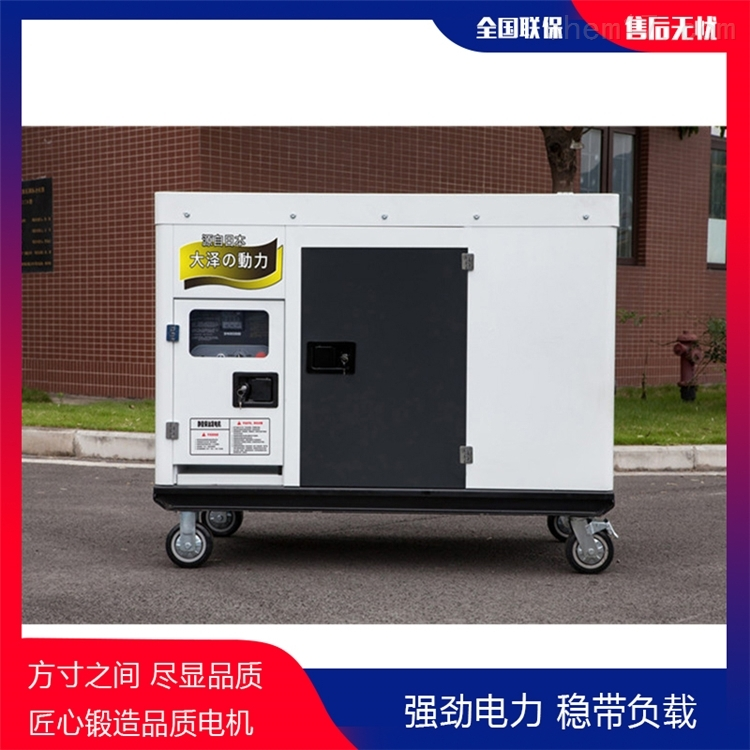 20KW静音柴油发电机尺寸小