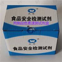 肉制品色素速测试剂盒