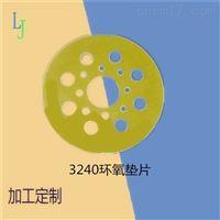 厂家生产3240环氧垫片