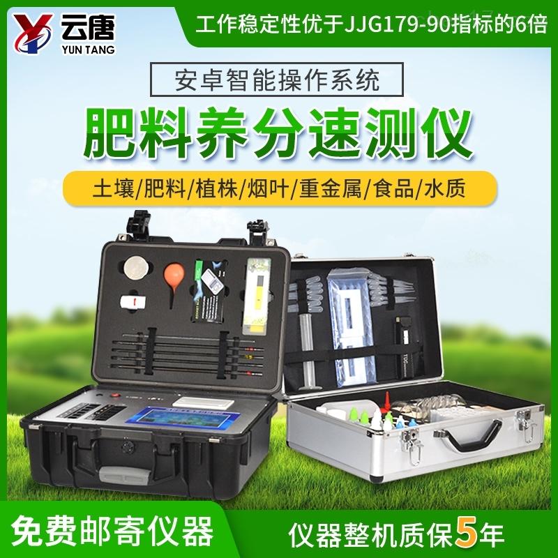 <strong>高精度农业土壤肥料养分检测仪</strong>
