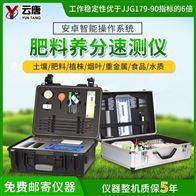 YT-TR04测土仪器品牌