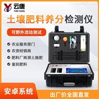 YT-F2土壤养分检测仪品牌