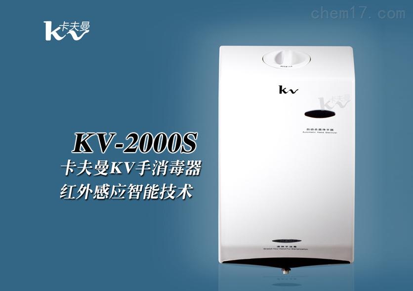 卡夫曼 KV-2000S 酒精消毒器(墙挂式)