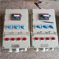 BXMD铝合金防爆配电箱生产厂家