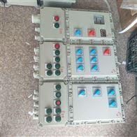 220v/380V防爆动力照明配电箱