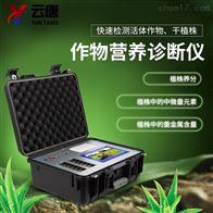 YT-ZY30植物营养诊断仪