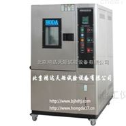 HT/GDWJ-80高低温交变试验箱