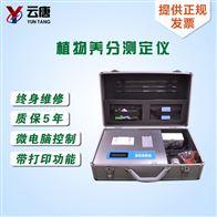 YT-ZY20作物营养诊断仪