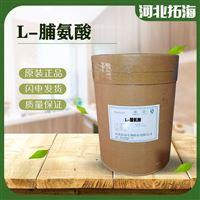 食品级食品级L-脯氨酸生产厂家