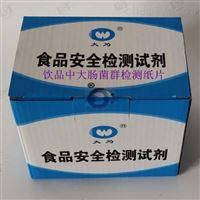 饮品中大肠菌群检测纸片