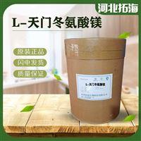 食品级食品级L-天门冬氨酸镁生产厂家