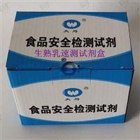 生熟乳速測試劑盒