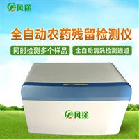 FT-QNC全自动农药残留检测仪价格