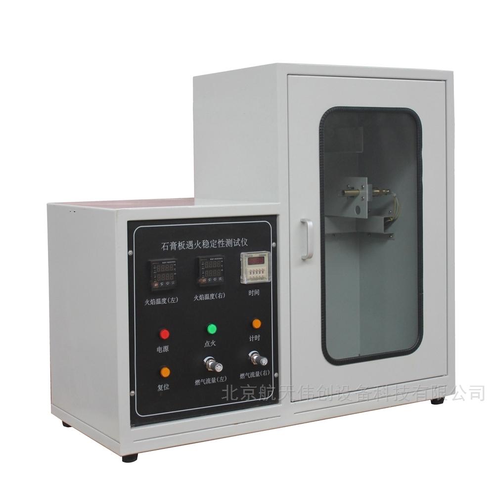 GBT9775遇火稳定性测试仪