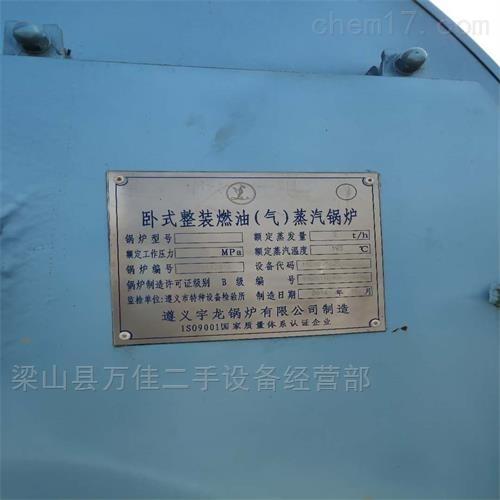 二手燃油燃气锅炉