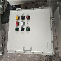 防爆箱BXMD不锈钢防爆配电箱