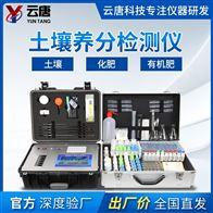 YT-TR01土壤检测仪器品牌