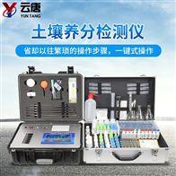 YT-TR01-1高智能土壤养分速测仪