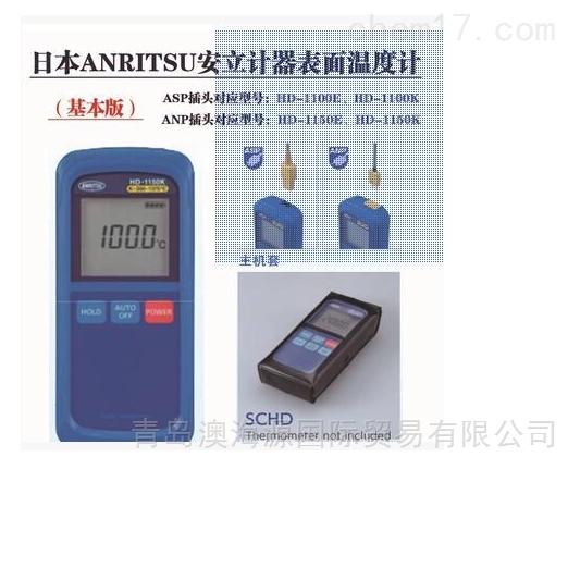 ANRITSU安立计器模具表面温度计HD-1100K