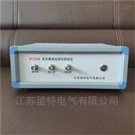 变压器绕组变形测试仪制造商价格